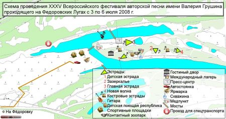 Карта-схема Грушинского фестиваля на Фёлоровских Лугах