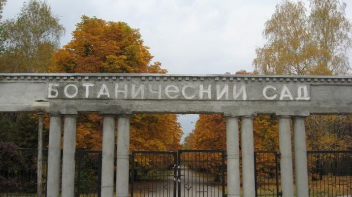 Вход в ботанический сад