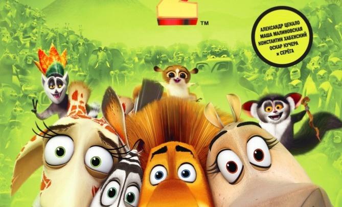 Посмотрел мульт Мадагаскар 2