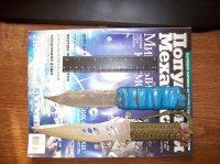 Мои рабочие ножи