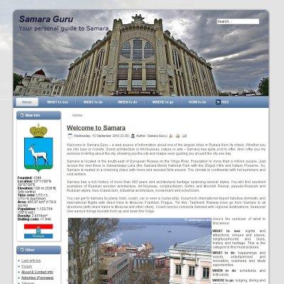 SamaraGuru.com