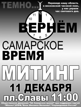 Самаре Самарское время!