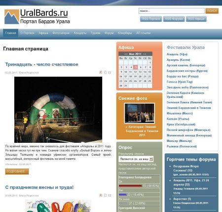 Портал Бардов Урала