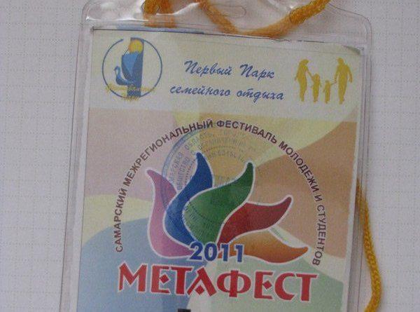 Метафест 2011 бейдж