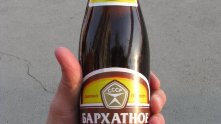 Пиво БАРХАТНОЕ. Сварено по ГОСТу СССР.