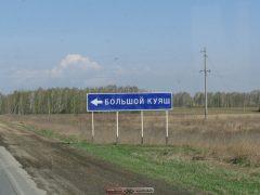Трасса Челябинск-Екатеринбург. Большой Куяш.