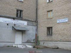 Екатеринбург. Фамилия в сочетании с обществом доставляет.