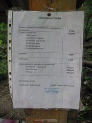 Прайс камменочашного филиала РПЦ