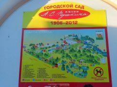 сад Пушкина
