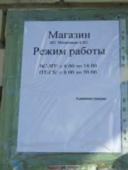 время работы магазина в Торновом