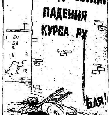 Про курс рубля
