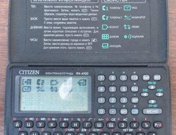CITIZEN RX-4100