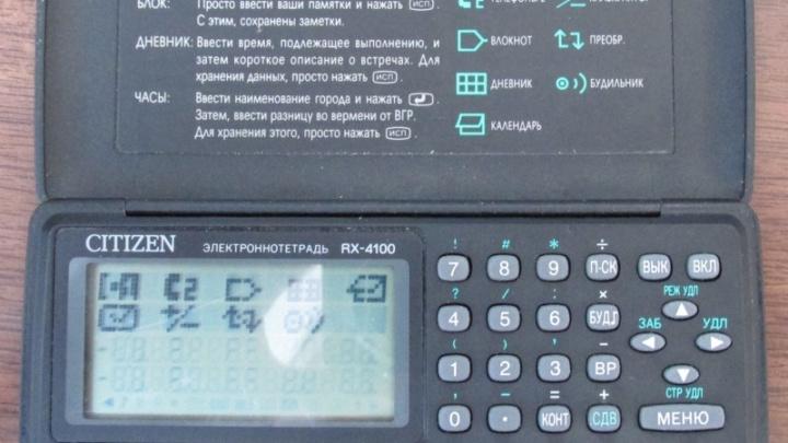 ЭЛЕКТРОННОТЕТРАДЬ RX-4100