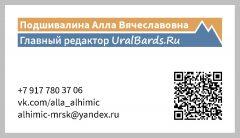Бардуральские визитки