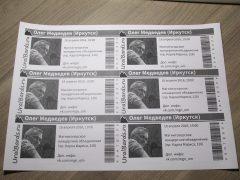 Тест печати билетов
