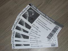 Нарезанные билеты