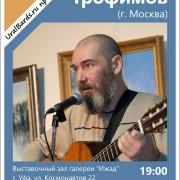 Антон Трофимов в Уфе