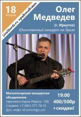 Олег Медведев в Магнитогорске