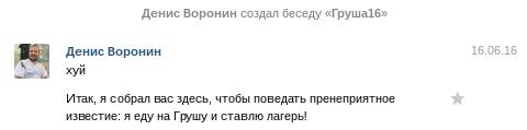 Начало подготовки к XLIII Грушинскому