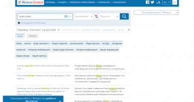 Reverso Context — мегаполезный сервис для перевода