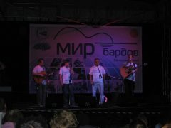 Сцена Глобус в 2010 - анс. Самарские Барды