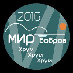 Мир Бобров 2016