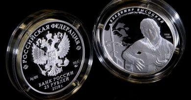 Центробанк выпустил монеты в честь Высоцкого и вреда наркотиков