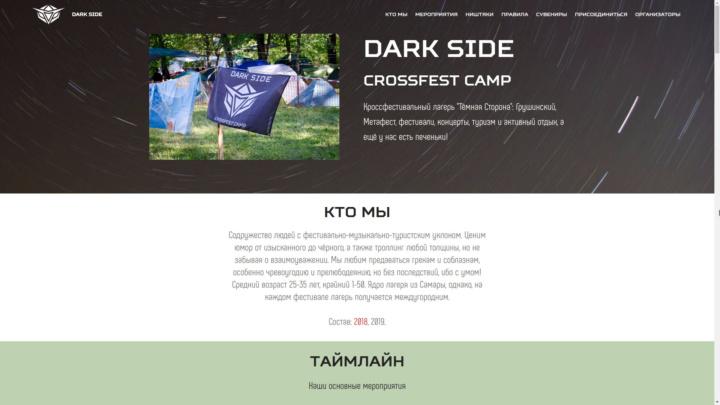 Новый сайт лагеря «Тёмная Сторона»