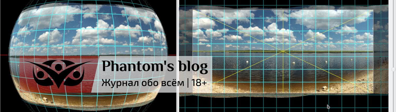 Phantom′s blog