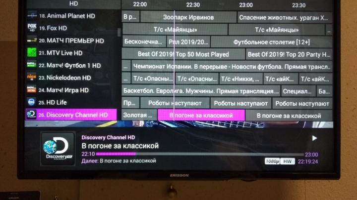 И ещё разок про IPTV